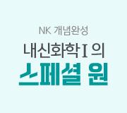 /메가선생님_v2/과학/남궁원/메인/개정화학