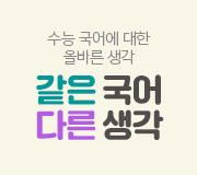 /메가선생님_v2/국어/신동철/메인/같국다색