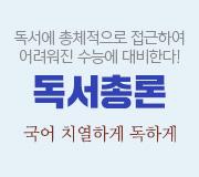 /메가선생님_v2/국어/유대종/메인/2020독총