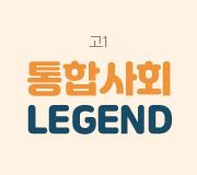 /메가선생님_v2/한국사/곽주현/메인/통합사회 LEGEND