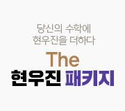 /메가선생님_v2/수학/현우진/메인/2020 패키지 홍보