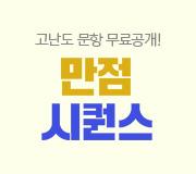 /메가선생님_v2/과학/한종철/메인/만점시퀀스