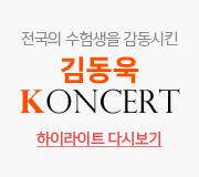 /메가선생님_v2/국어/김동욱/메인/콘서트 다시보기