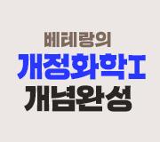 /메가선생님_v2/과학/고석용/메인/개정화학1