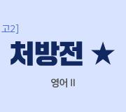 /메가선생님_v2/영어/김범우/메인/교과서3