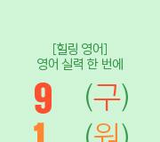 /메가선생님_v2/영어/김범우/메인/구원해1