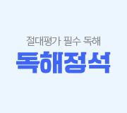 /메가선생님_v2/영어/조정호/메인/독해정석