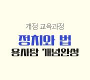 /메가선생님_v2/사회/김용택/메인/정치와 법