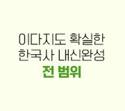 /메가선생님_v2/사회/이다지/메인/한국사 내신