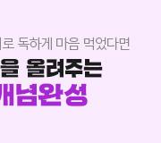 /메가선생님_v2/과학/박지향/메인/2020 개념완성
