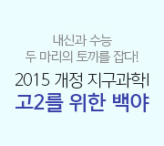 /메가선생님_v2/과학/박선/메인/개정 백야