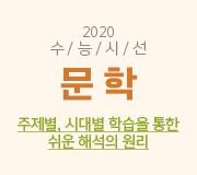 /메가선생님_v2/국어/신동우/메인/20수시문학