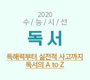 /메가선생님_v2/국어/신동우/메인/20수시독서