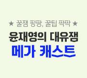 /메가선생님_v2/영어/윤재영/메인/캐스트