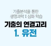 /메가선생님_v2/과학/김희석/메인/기출의 연결고리1. 유전