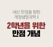 /메가선생님_v2/과학/김희석/메인/개정생명과학