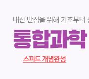 /메가선생님_v2/과학/김희석/메인/통합과학1
