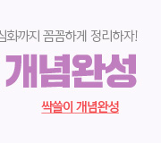 /메가선생님_v2/과학/김희석/메인/통합과학2