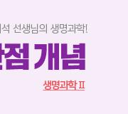 /메가선생님_v2/과학/김희석/메인/생명과학2