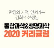 /메가선생님_v2/과학/김희석/메인/커리큘럼