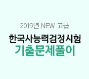 /메가선생님_v2/사회/고종훈/메인/한능검 고급 기출문제풀이