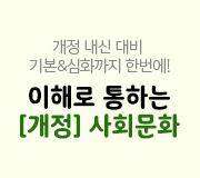 /메가선생님_v2/사회/서호성/메인/[개정]사회문화