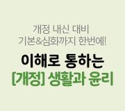 /메가선생님_v2/사회/서호성/메인/[개정]생활과윤리
