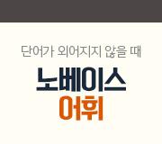 /메가선생님_v2/영어/윤재영/메인/노베이스 어휘