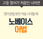 /메가선생님_v2/영어/윤재영/메인/노베이스 어법