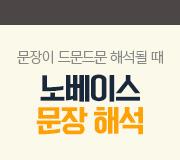 /메가선생님_v2/영어/윤재영/메인/노베이스 문장 해석