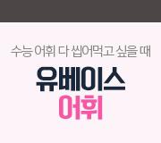 /메가선생님_v2/영어/윤재영/메인/유베이스 어휘