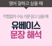 /메가선생님_v2/영어/윤재영/메인/유베이스 문장해석