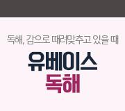 /메가선생님_v2/영어/윤재영/메인/유베이스 독해