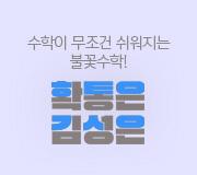 /메가선생님_v2/수학/김성은/메인/확통은 김성은