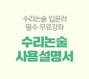 /메가선생님_v2/논술/김종두/메인/강좌