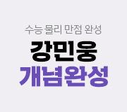 /메가선생님_v2/과학/강민웅/메인/2020개념