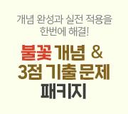 /메가선생님_v2/수학/김성은/메인/패키지배너
