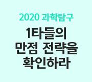 /메가선생님_v2/과학/엄영대/메인/온라인 설명회