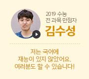 /메가선생님_v2/국어/김동욱/메인/인터뷰