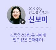 /메가선생님_v2/국어/김동욱/메인/인터뷰2