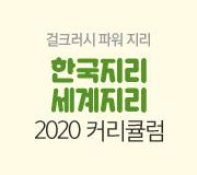/메가선생님_v2/사회/조우영/메인/2019 커리큘럼
