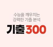 /메가선생님_v2/과학/강민웅/메인/기출300