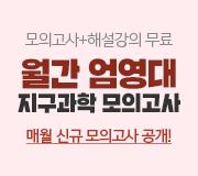 /메가선생님_v2/과학/엄영대/메인/월간엄영대