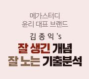 /메가선생님_v2/사회/김종익/메인/1타