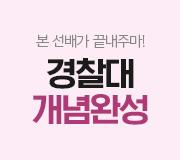 /메가선생님_v2/수학/곽동령/메인/경찰