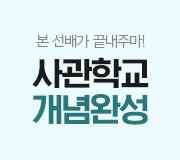 /메가선생님_v2/수학/곽동령/메인/사관