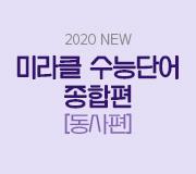 /메가선생님_v2/영어/김동영/메인/2020 종합편