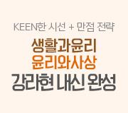 /메가선생님_v2/사회/강라현/메인/내신