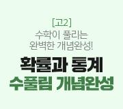 /메가선생님_v2/수학/이현수/메인/확통개념완성