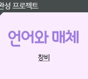 /메가선생님_v2/국어/오혜영/메인/1